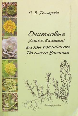Очитковые (Sedoideae, Crassulaceae) флоры российского Дальнего Востока