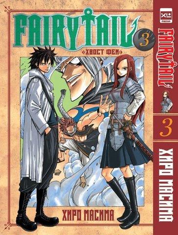 Fairy Tail. Хвост Феи. Том 3 (Б/У)