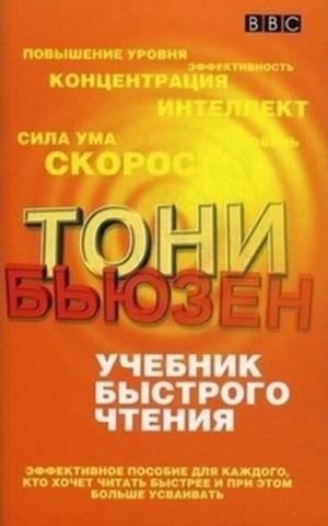 Фото Учебник быстрого чтения