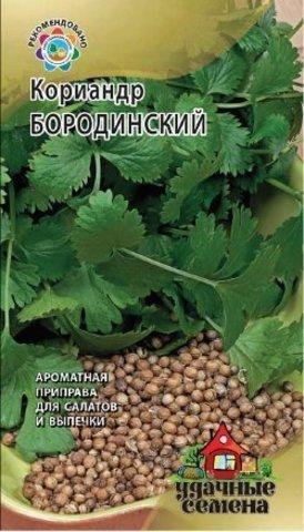 Кориандр Бородинский 3,0 г