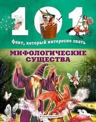 Мифологические существа
