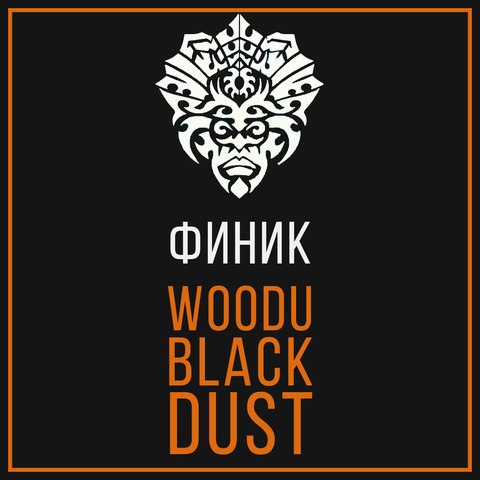 Табак Woodu MEDIUM Black Dust Финик 250 г