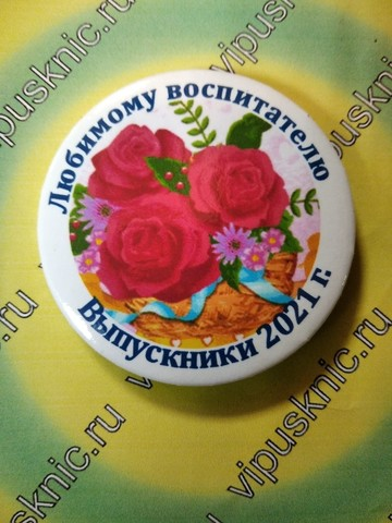 Значок «Любимому воспитателю» Диаметр 56мм (розы)