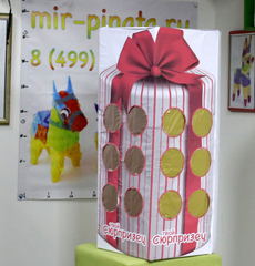 Punch Box – СЮРПРИЗЕЦ – Подарок
