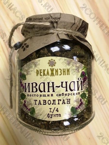 Иван-чай «Таволган» Река Жизни