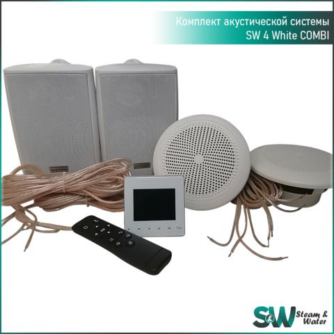 Комплект акустической системы SW 4 White COMBI