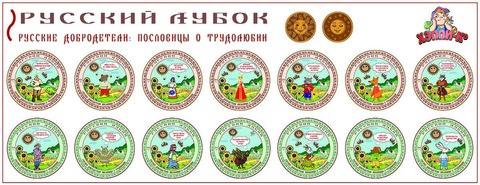 Развивающий набор наклеек «Русские добродетели:  Пословицы о трудолюбии»