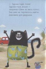 Котёнок Шмяк и морские истории | Р. Скоттон