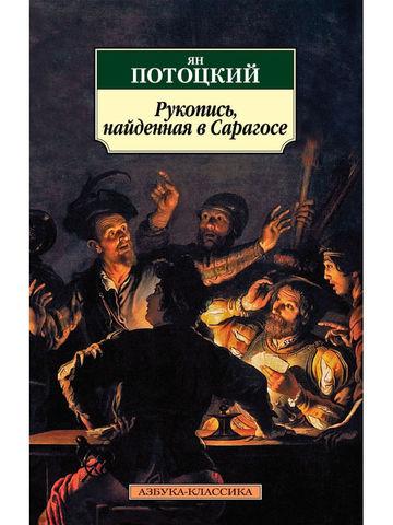 Рукопись, найденная в Сарагосе   Потоцкий Я.