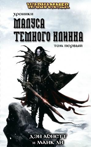 WarHammer Fantasy. Хроники Малуса Тёмного Клинка. Том 1