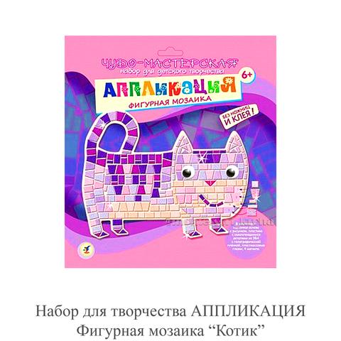 Набор для творчества АППЛИКАЦИЯ Фигурная мозаика «Котик»