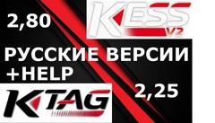 KESS v2.80 и KTAG v2.25 на Русском языке