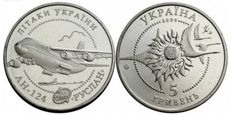 5 гривен Ан 124 Руслан 2005 год