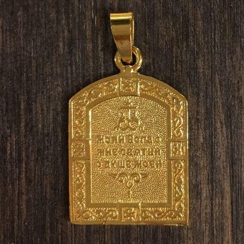 Нательная именная икона святой Илия (Илья) с позолотой кулон с молитвой