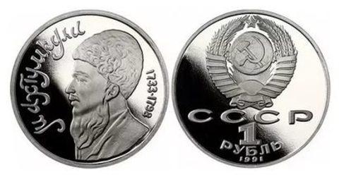 (Proof) 1 рубль Махтумкули 1991 г.