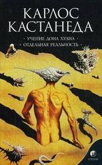 Учение Дона Хуана Отдельная реальность Книга 1