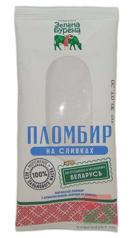 Белорусское мороженое