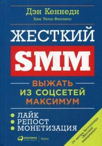 Жесткий SMM: Выжать из соцсетей максимум