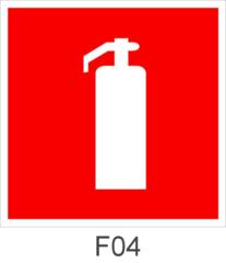 Знак пожарной безопасности F04 Огнетушитель