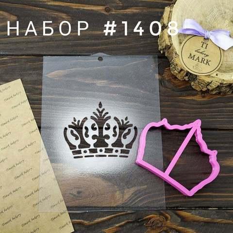 Набор №1408 - Корона