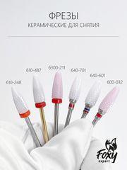 Фреза керамическая 640-701, красная (в индивидуальной упаковке)