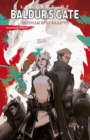 Dungeons  Dragons. Baldurs Gate. Легенды Врат Балдура