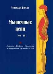 Мышечные цепи. Том II. Лордозы, кифозы, сколиозы и деформации грудной клетки