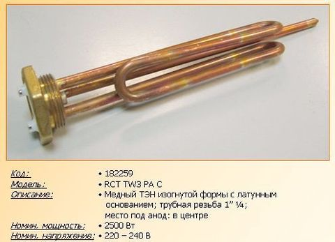 Нагревательный элемент (ТЭН) для водонагревателя 2500W - 182248, 182339 - без анода