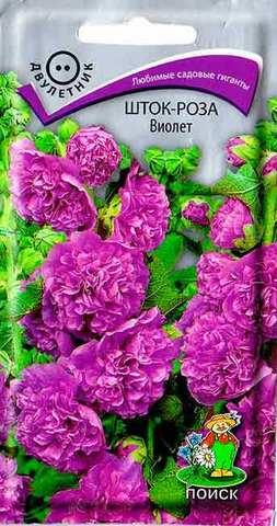 Шток-роза Виолет 0.1г