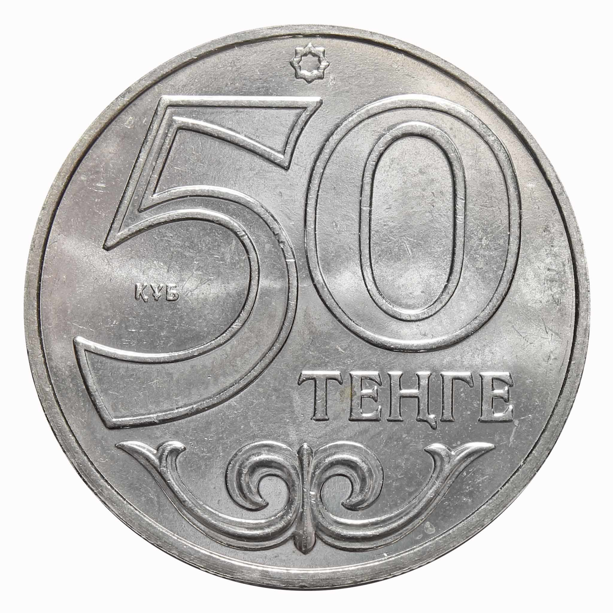 50 тенге. Город Караганда 2011 год