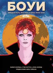 Боуи: Звёздная пыль, бластеры и грёзы эпохи луны