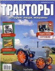 Модель Трактор №14 СХТЗ-15/30 (история, люди,