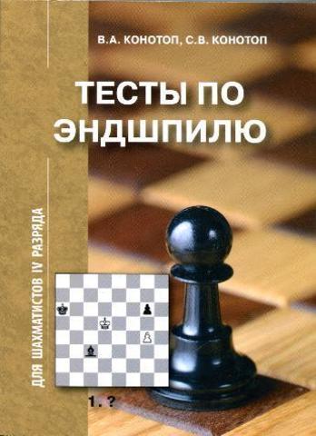 Электронная книга Тесты по эндшпилю для шахматистов IV разряда. PDF файл