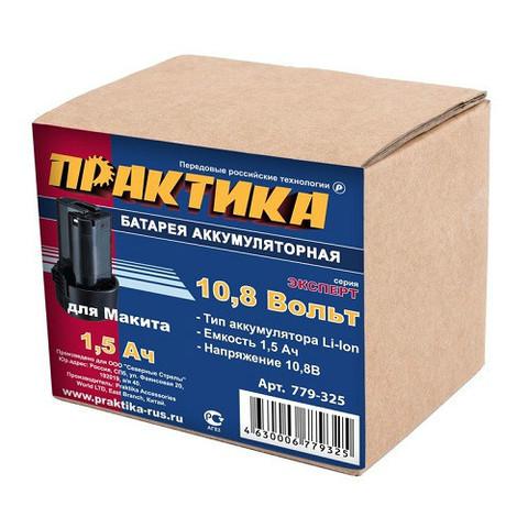 Аккумулятор для MAKITA ПРАКТИКА 10.8В, 1.5 Ач,  Li-Ion, коробка (779-325)