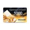 Подарунковий сертифікат Joko Blend на 1000 грн. (1)
