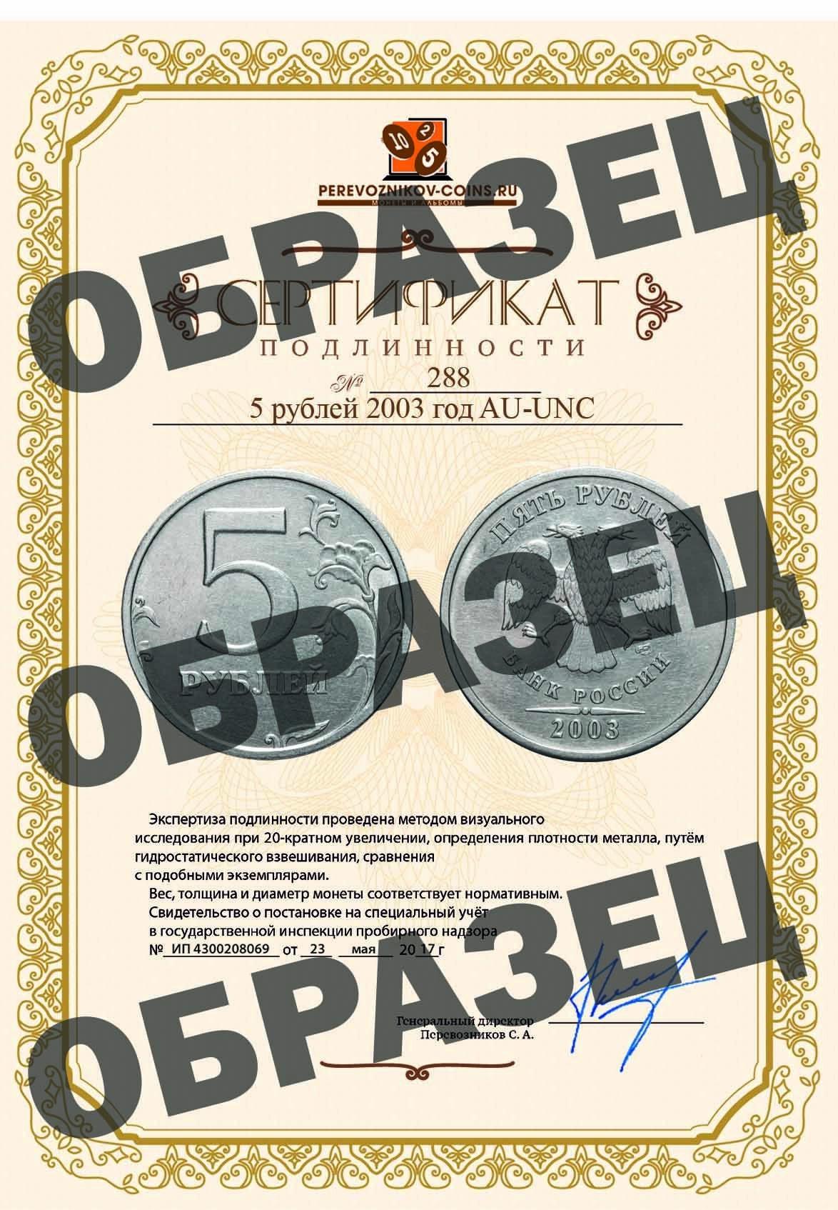 5 рублей 2003 год СПМД