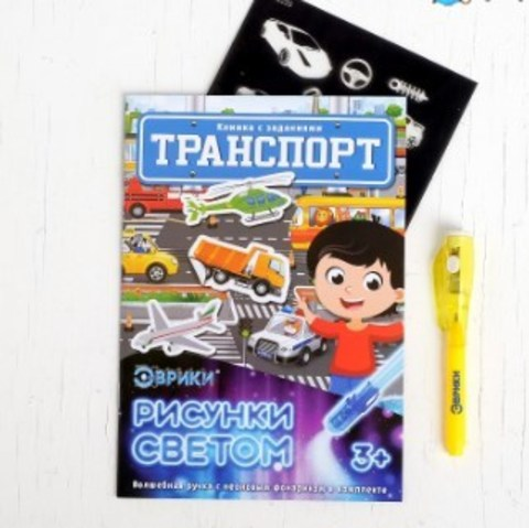 071-0305 Активити-книжка с рисунками светом «Транспорт»