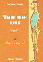 Мышечные цепи. Том IV. Нижние конечности