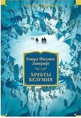 Хребты Безумия Иностранная литература. Большие книги