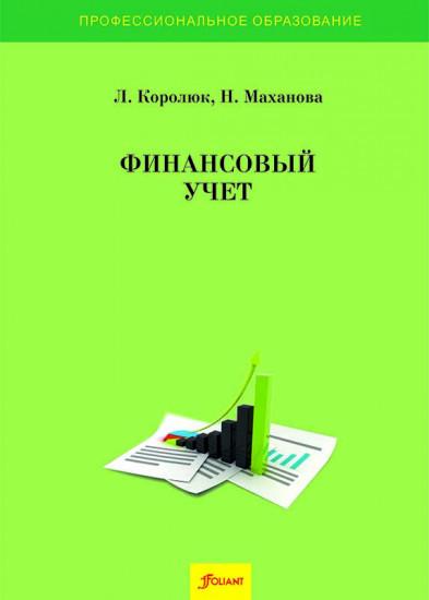 Финансовый учет (для специальности 0518000 Учет и аудит)
