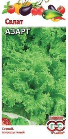 Салат Азарт 1,0 г листовой