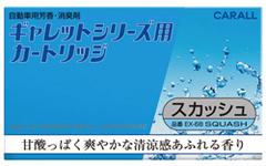 VINTAGE REFILLS EX-68 (squash) наполнитель к дезодорантам Gallet