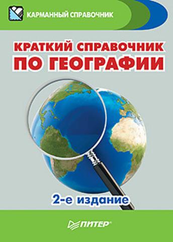 Краткий справочник по географии. 2-е изд.
