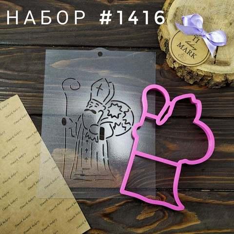 Набор №1416 - Святой Николай