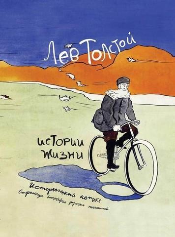 Лев Толстой. Истории жизни