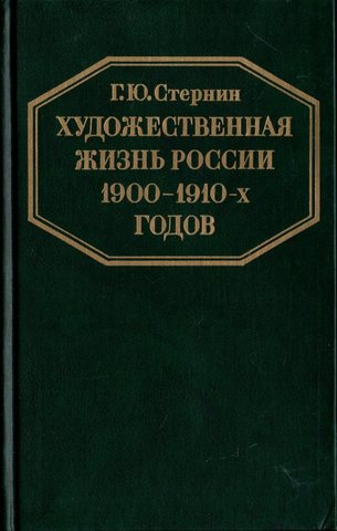 Художественная жизнь России 1900-1910-х годов
