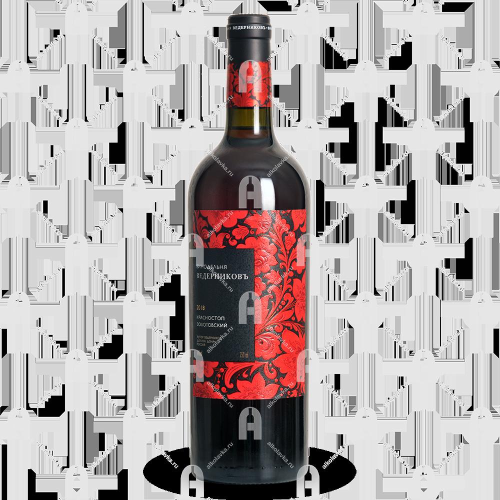 Вино Ведерников Красностоп Золотовский 2018
