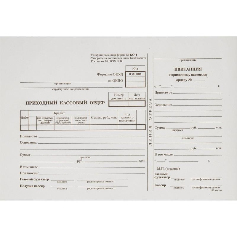 Бланк Приходный кассовый ордер форма КО-1 офсет А5 (135х195 мм, 100 листов, в термоусадочной пленке)