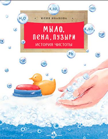 Мыло, пена, пузыри. История чистоты