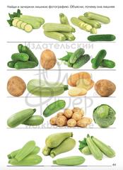 Рабочий блокнот №6 для детей 2-5 лет Овощи и ягоды